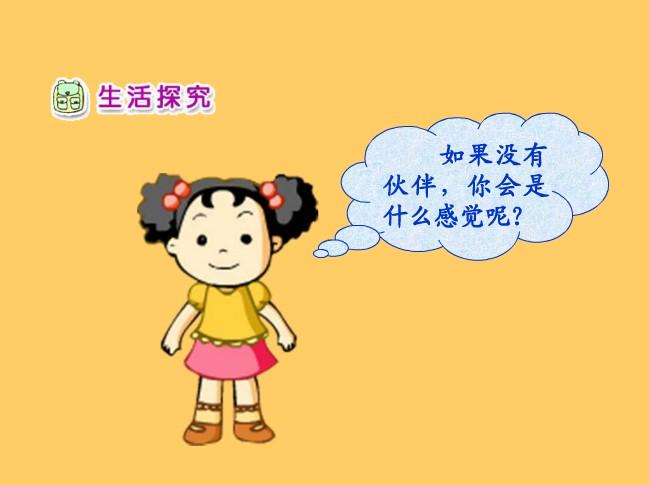 描写小伙伴品质的词语-描写感情的词和描写品质的词