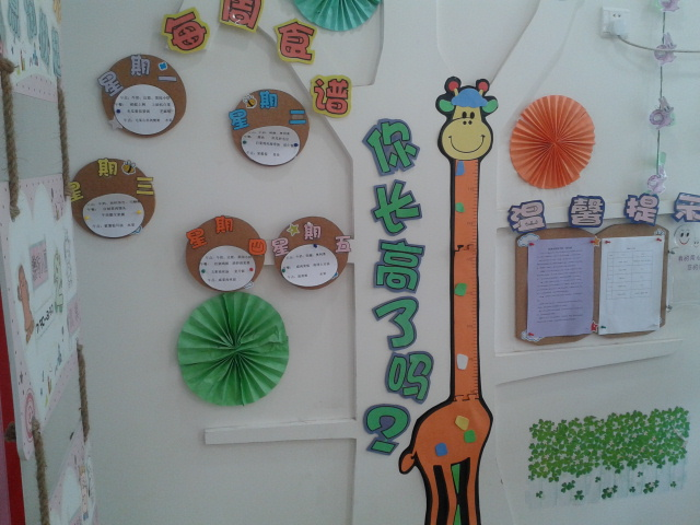 幼儿园环境布置红花榜图片