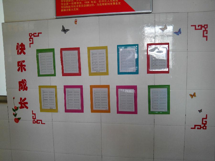 吴莉的作业-幼儿园中秋主题活动――中班